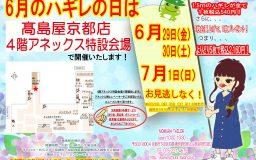 6/29.6/30.7/1のハギレセールは高島屋京都店4階アネックス特設会場で開催