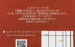 ノムラテーラー寺町店は来年春にオープン予定です