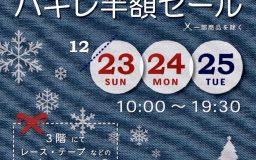 12/23.24.25は四条店1F.2Fにてハギレ半額セール❗️