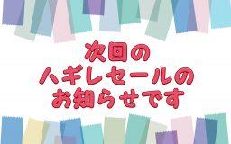 次回ハギレセールのお知らせ!!