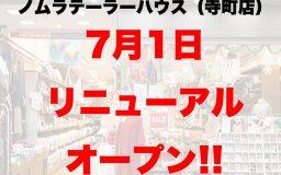 ノムラテーラーハウス(寺町店)オープン日決定のお知らせ