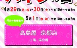 4月のハギレセールは髙島屋京都店で!