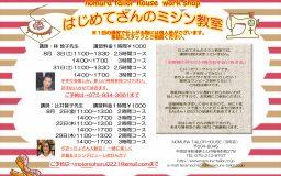 8月のワークショップ!!