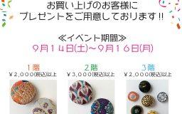 ノムラテーラー四条店イベント開催!! 【9月14日~9月16日】