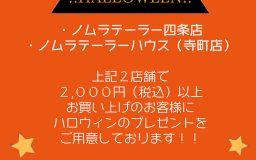 31日限定!!ハロウィンイベント開催【四条店・寺町店】