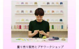 糸の専門店アヴリル 量り売り販売&プチワークショップ開催のお知らせ