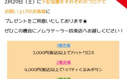 2月29日(土) 四条店イベントのお知らせ