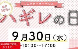 【9月30日(水)寺町店ハギレセール】開催時間の変更・整理券配布について【こちらを必ずお読み下さい】