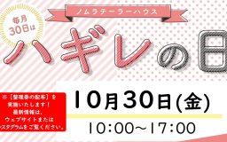 【10月30日(金)寺町店ハギレセール】開催時間の変更・整理券配布について【こちらを必ずお読み下さい】