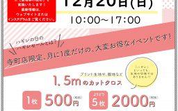 【明日12月20日はハギレの日】