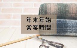 ◆◆年末年始の営業時間のお知らせ◆◆