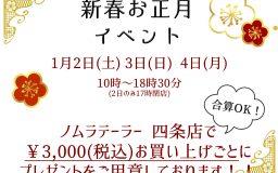 ノムラテーラー四条店 新春お正月イベント
