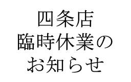 株式会社ノムラテーラー四条店 営業再開のお知らせ(1/22更新)