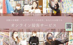 【オンライン接客サービス】京都の生地屋・ノムラテーラーのお店を、あなたのお家でも
