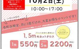 【特別開催】ノムラテーラーハウス(寺町店) ハギレセール【10月2日(土)】
