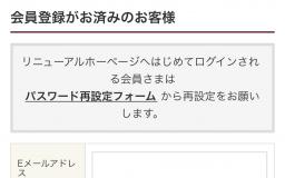 ホームページリニューアル後のパスワード再設定につきまして
