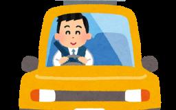 代行タクシー