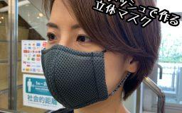 【マスク作例】ダブルメッシュ生地で作る 立体マスク