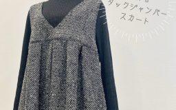 【作例】リングファンシーで作るタックジャンパースカート