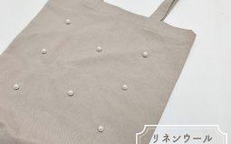 【作例】リネンウールコットンで作るパールバッグ