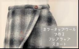 【作例】カラーネップウールで作るフレアラップスカート