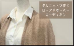 【作例】タムニットで作る ローブドオーバーカーディガン