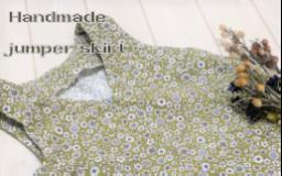 【作例】コールテンプリントでつくるキッズのジャンパースカート