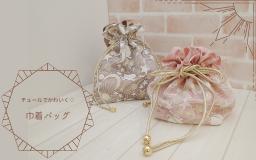 【作例】チュールレースを使った巾着バッグ2種類