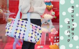 【作例】買い物かごにすっぽり収まるエコバッグ