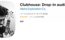 ClubhouseというSNS
