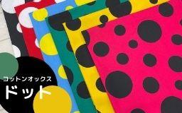 【新商品】アートな色合わせ!?コットンオックスプリント生地 ドット