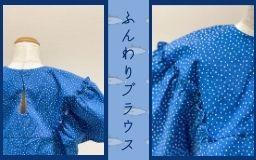 【作例】水族館にぴったり!?キッズの肩フリルの半袖ブラウス