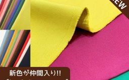 【新商品】新色が仲間入り!パレットカラーハンプ
