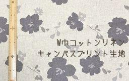 【新商品】お部屋をより落ち着く空間に…W巾C/Lキャンバスプリント生地 フラワー