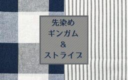 【新商品】先染めギンガム&ストライプ