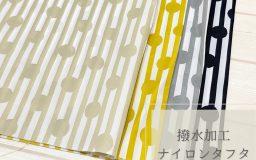 【新商品】ドット×ストライプ・ナイロンタフタ