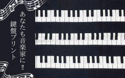 【新商品】あなたも音楽家に!鍵盤プリント