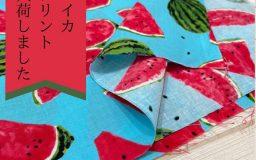 【新商品】今日から夏!コットンシーチングプリント生地 スイカ