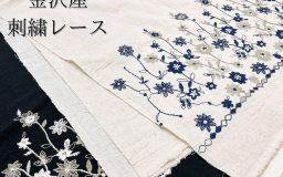 【新商品】繊細な刺繍がオシャレ*金沢産刺繍レース
