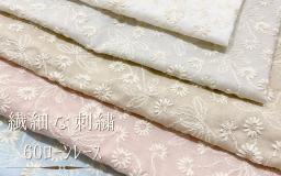 【新商品】繊細な刺繍 60ローンレース