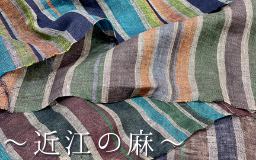 【新商品】麻織物の産地から来ました ∼近江の麻∼
