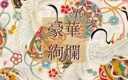 【新商品】豪華絢爛 和柄プリント