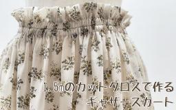 【作例】1.5mのカットクロスで作る ギャザースカート
