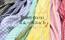 【新商品】肌触りの良い♡スムースニット