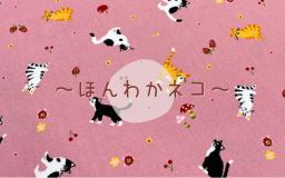 【新商品】ほっこりほんわか◎ネコプリント