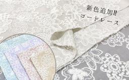 【新商品】新色追加!コードレース
