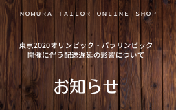 「東京2020オリンピック・パラリンピック競技大会」の開催に伴う発送の遅延について