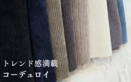 【新商品】秋冬のトレンド商品*コーデュロイ