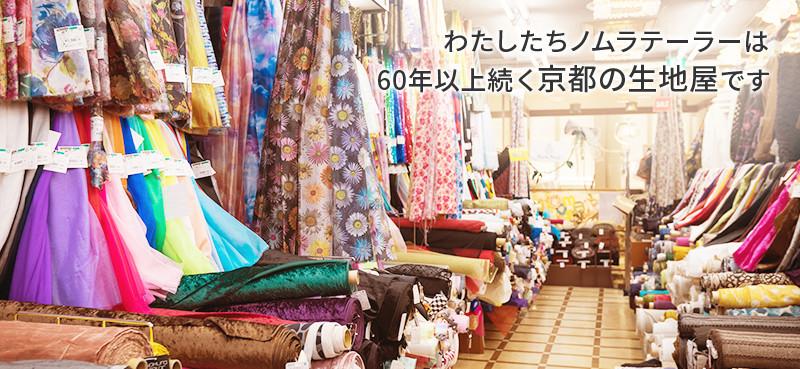 わたしたちノムラテーラーは60年以上続く京都の生地屋です