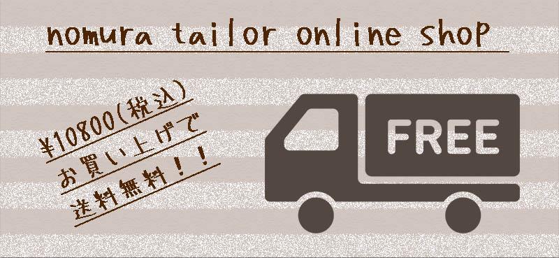https://www.nomura-tailor.co.jp/fs/tailorshop/PostageSettleList.html